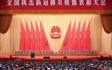 【疫情防控】全国抗击新冠肺炎疫情表彰大会在京举行